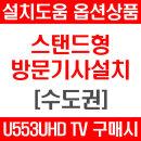 옵션상품 TV구매필수U553UHD 수도권 스탠드형 방문설치