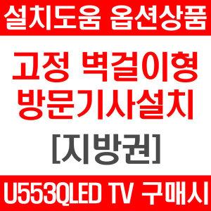 옵션상품TV구매필수U553QLED 지방권 벽걸이형 방문설치