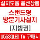 옵션상품TV구매필수U553QLED 지방권 스탠드형 방문설치