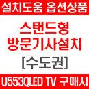 옵션상품TV구매필수U553QLED 수도권 스탠드형 방문설치