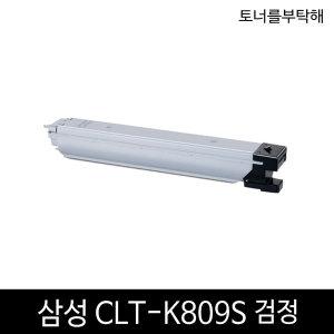 CLT-K809S 검정 9201NA 9206NA 9251NA 호환토너