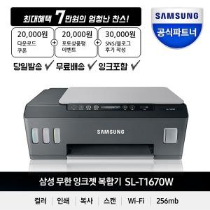정품무한 잉크젯복합기/프린터 SL-T1670W 잉크포함