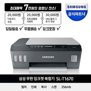 정품무한 잉크젯복합기/프린터 SL-T1670 잉크포함 (DT)