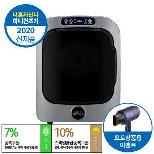 ESTILO 의류건조기 ILD-301UP 3KG UV적용 나혼자산다