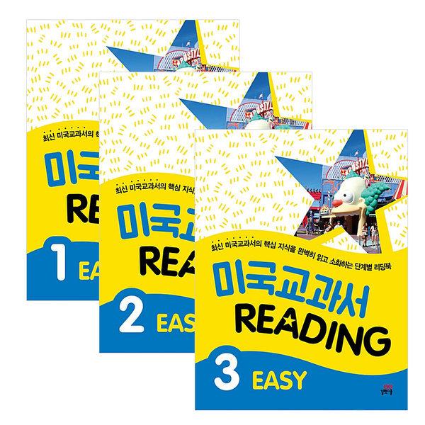 미국교과서 Reading Easy 세트 (전3권)