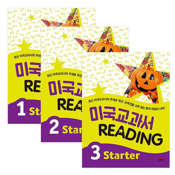 미국교과서 Reading Starter 세트 (전3권)