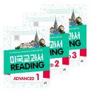 미국교과서 Reading Advanced 세트 (전3권)