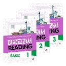 미국교과서 Reading Basic 세트 (전3권)