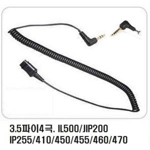 헤드셋QD하코드IP255S/IL500/IP450/IP455/IP460/IP470