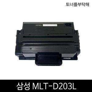 MLT-D203L M3320 M3820 M4020 M4070 삼성 호환토너
