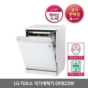 LG 식기세척기 DFB22W 12인용 스팀 자동문열림 특가