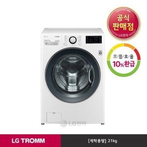 LG 드럼세탁기 F21WDU (21kg) 으뜸효율 10% 환급대상