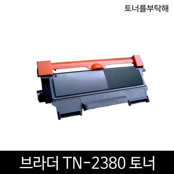 TN-2380 토너 HL-2320 MFC-2700 DCP-2520 브라더 호환