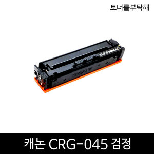 CRG-045BK 검정토너 LBP 611CN 613CDW 635CX 캐논호환