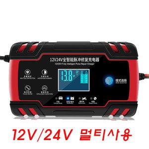 자동차 배터리 충전기 12V/24V 방전 복원 충전기