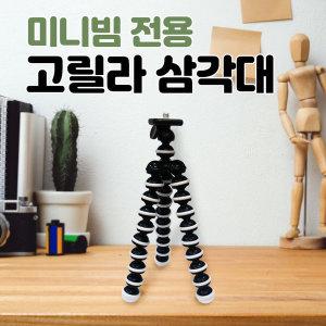 A700 전용 미니 삼각대 /ABC