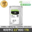 1TB BarraCuda ST1000DM010 정품 하드디스크 HDD PC용