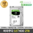 2TB BarraCuda ST2000DM008 3.5인치 HDD 정품 2년 AS