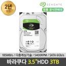 3TB BarraCuda ST3000DM007 3.5인치 PC용 정품 HDD