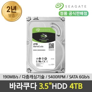 4TB BarraCuda ST4000DM004 정품 하드디스크 HDD