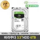 6TB BarraCuda ST6000DM003 PC용 3.5인치 하드 HDD