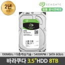 8TB BarraCuda ST8000DM004 PC용 3.5인치 하드 HDD