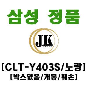 삼성 정품토너 CLT-Y403S/노랑/박스훼손/개봉/없음