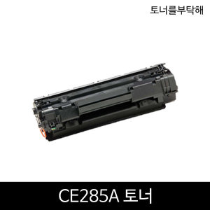 CE285A 토너 P1102 P1132 P1136 M1210 M1212 HP호환