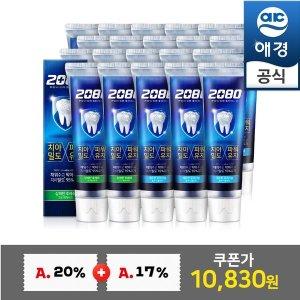 2080 파워쉴드치약 120gx10+10개(블루10+그린10)