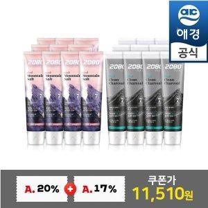 2080 히말라야 솔트치약 120gx20개(핑크10+차콜10)