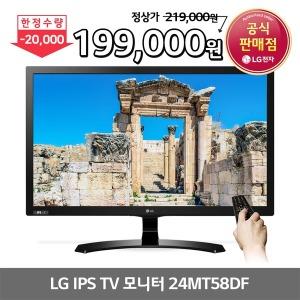 LG 24인치 TV 모니터 24MT58DF 으듬효율 10%환급 받자