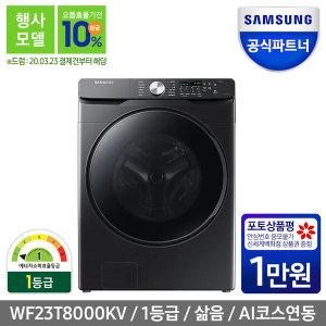 삼성전자 삼성 그랑데 세탁기 WF23T8000KV