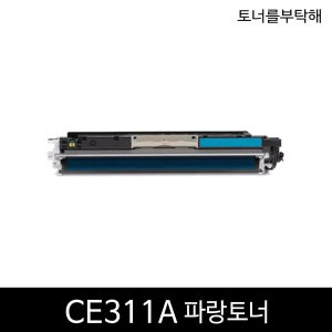 CE311A 파랑토너 CP1025 M175 M275 HP호환