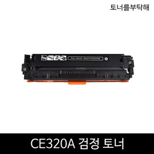 CE320A 검정토너 321 322 323 CP1525 CM1415 HP호환