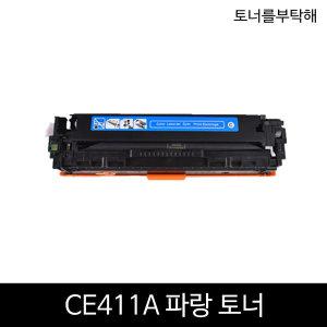 CE411A 파랑토너 411 412 413 CP1525 CM1415 HP호환