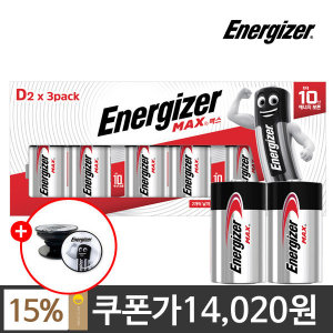 에너자이저 알카라인 맥스 건전지 D형 6입 +사은품