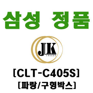 삼성 정품토너 CLT-C405S/파랑/구형박스/당일발송
