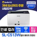 SL-C513W 컬러 레이저 프린터 토너포함 +인증점+