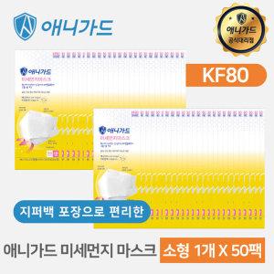 KF80 황사 미세먼지 마스크 소형 50매 개별포장