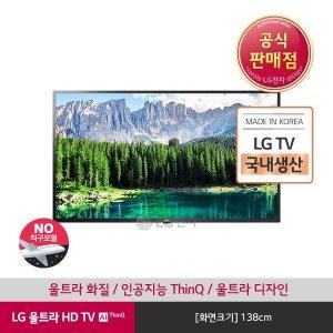 LG LEDTV 평면 벽걸이형 138cm(55UM7800ENA/각도조절)