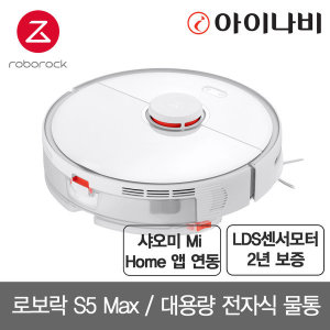 로보락로보락 로봇청소기 S5 MAX 샤오미 앱연동