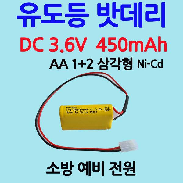 유도등밧데리 3.6V 450mAh/소방예비전원/비상