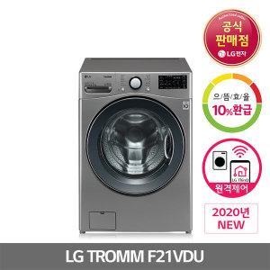 트롬 F21VDU드럼세탁기21KG 으뜸효율환급대상SJ F21VDU