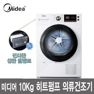 Midea 의류건조기 MCD-H103W 히트펌프10kg무료설치