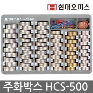 주화박스 HCS-500 동전분류 은행 동전 동전계수기