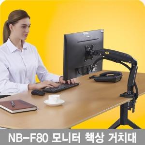 2020년형 정품 NB-F80A 모니터 책상 거치대 9kg 지지