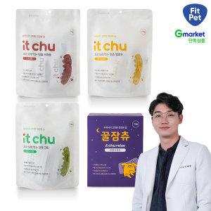 덴탈껌 잇츄 4종 세트 잇츄 옐로우+그린+브라운+꿀잠츄