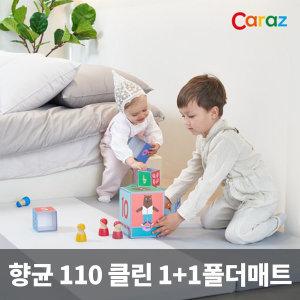 카라즈 향균110클린 1+1폴더매트/유아매트 아기매트