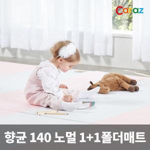 카라즈 향균140노멀 1+1폴더매트/놀이방매트 층간소음