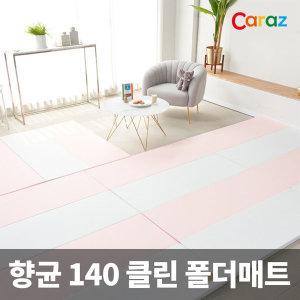 카라즈 향균140클린 폴더매트 /아기매트 놀이방매트